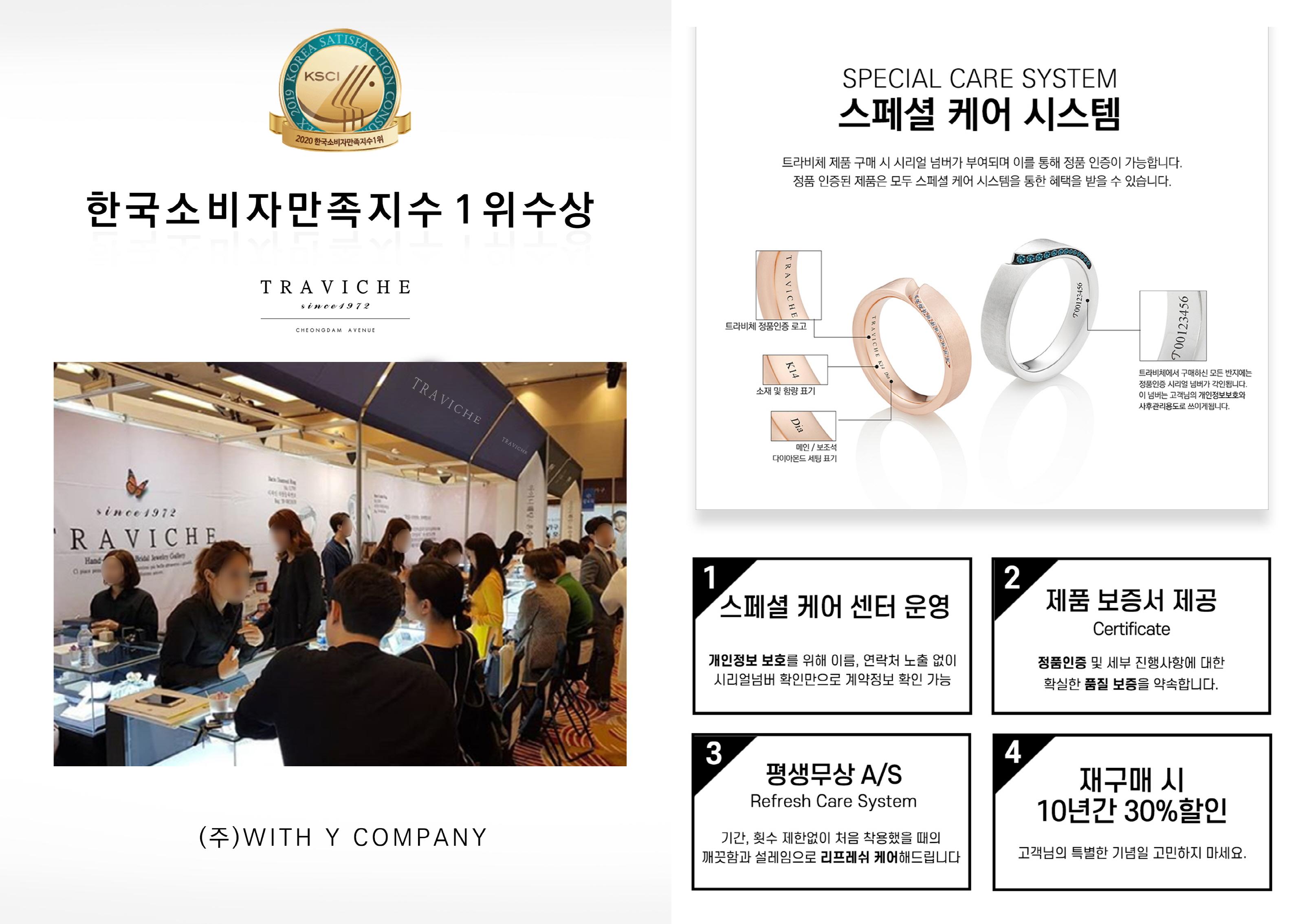 [2020 한국소비자만족지수 1위] 웨딩예물 전문 브랜드, 트라비체(TRAVICHE)