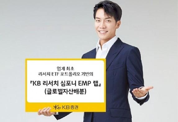KB증권 'KB 리서치 심포니 EMP랩', 유망 ETF 담아 리스크 줄이고 자산배분 효과↑
