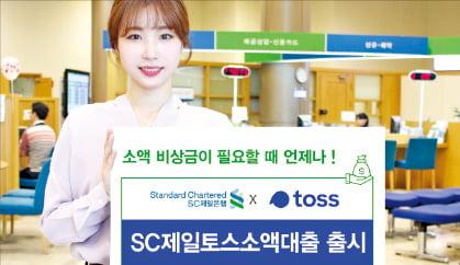 'SC제일토스소액대출', 10만~50만원 소액 신용대출 3분 이내에 처리
