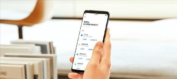 핀테크 앱으로 대출 최저금리 '쇼핑' 하세요