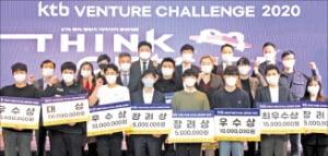KTB, 우수 대학생 벤처 10곳에 2억원 지원