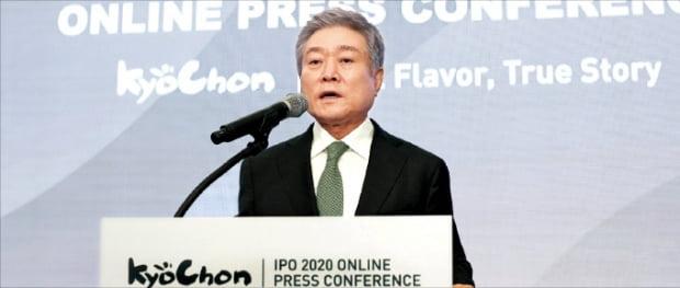 소진세 교촌에프앤비 회장이 22일 열린 '기업공개 온라인 기자간담회'에서 인사말을 하고 있다. 연합뉴스