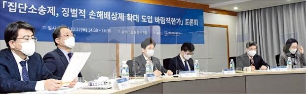 한국경영자총협회가 22일 연 '집단소송제, 징벌적 손해배상제 확대 도입 바람직한가' 토론회에서 참석자들이 의견을 나누고 있다.  /경총 제공