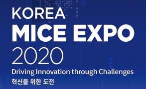 '코리아 마이스 엑스포' 내달 24일 송도컨벤시아서 개막