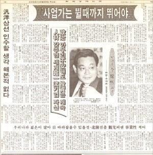 이건희 회장 인터뷰를 실은 한경 1992년 10월 29일자.