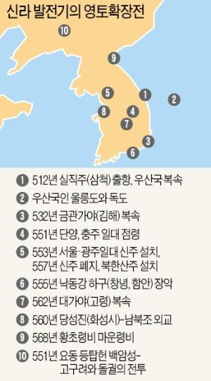 한강하류 차지·해양발전 전략 추진한 신라, 한반도 동남쪽 변방국가에서 끝내 승자로