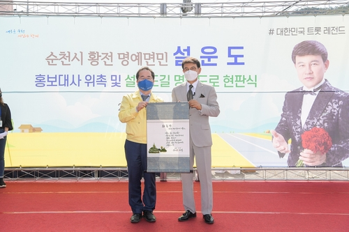 가수 설운도, 순천 명예홍보대사 위촉…상평마을에 '설운도길'