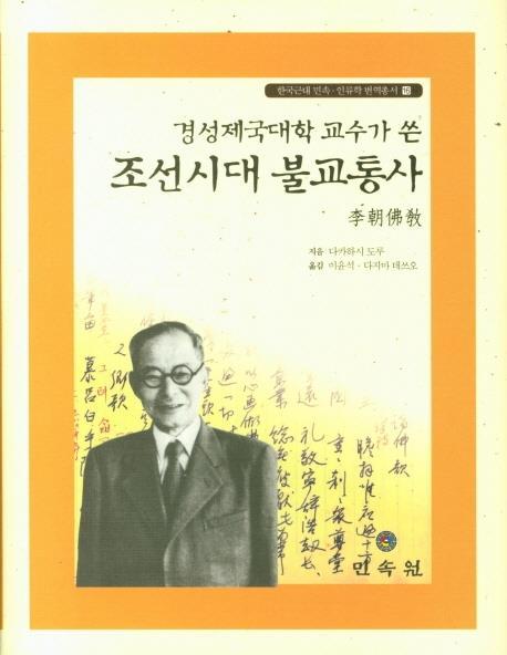 91년 전 일본 학자가 쓴 '이조불교' 첫 완역 출간
