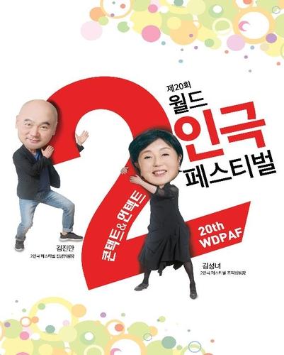 [연극소식] 소극장 산울림 35주년 기념 전시·공연