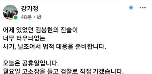 강기정, '5천만원 전달 진술' 김봉현 고소키로