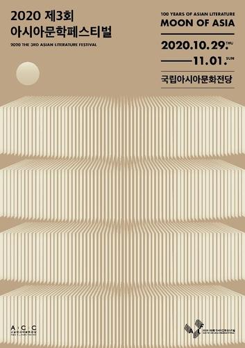 아시아문학페스티벌, 29일 광주 아시아문화전당서 개막