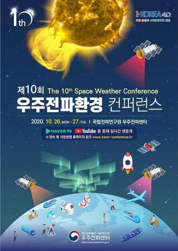 [게시판] 과기정통부, 제10회 우주전파환경 콘퍼런스