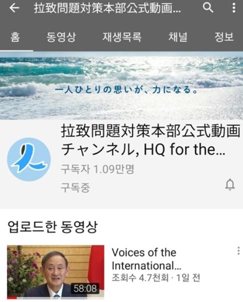 日스가 정부 '北 일본인 납치 국내외 홍보' 유튜브 채널 가동