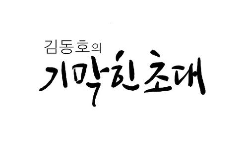 [방송소식] 신아영, '어서와 한국은 처음이지?' 4년 만에 하차