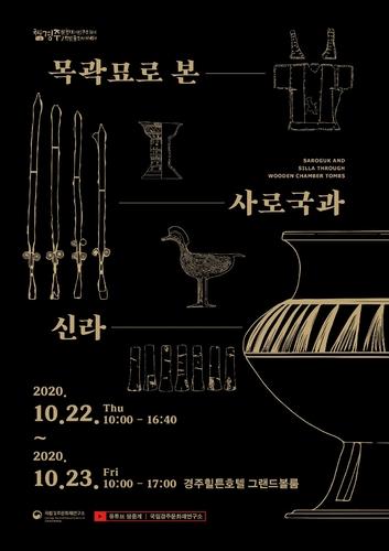 [문화소식] '전통연희 판놀음-풍요와 여흥의 잔치' 온라인 상영
