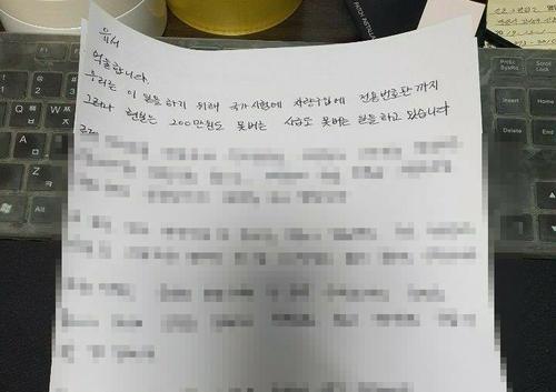 """""""천원벌고 분실·파손시 30만원 배상""""…숨진 택배노동자 하소연"""