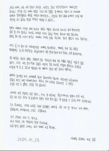 """북한 피격 공무원 아들 """"아빠 명예 찾을 때까지 싸우겠다"""""""
