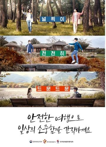 코로나 시대, 안전하게 걸어봐요…'따로 함께 걷는 대한민국'