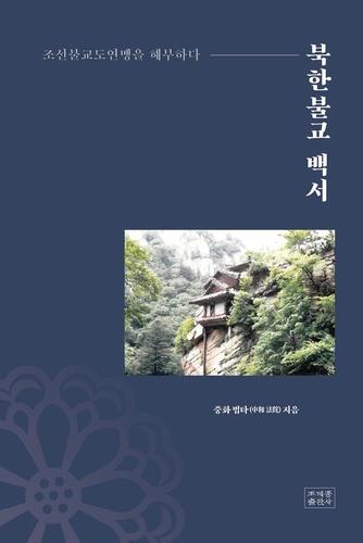 30년간 100차례 '방북' 법타스님…북한 불교를 해부하다