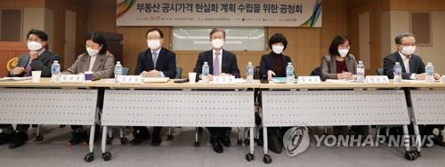 """""""부동산 공시가격 현실화율보다 산출근거 검증이 더 중요"""""""