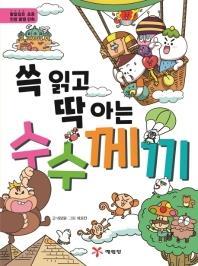 [만화신간] 이토록 보통의 시즌 2