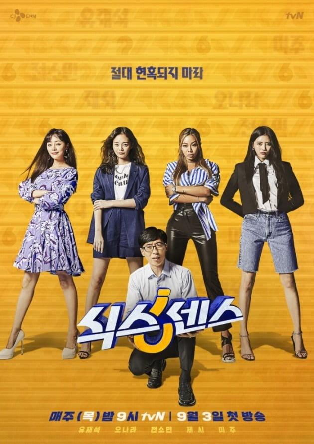 '식스센스' 메인 포스터/ 사진=tvN 제공