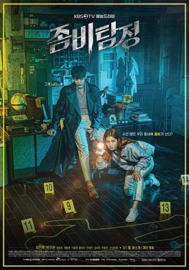 '좀비탐정' 포스터/ 사진=KBS2 제공