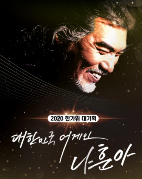 가수 나훈아(73) 씨가 15년 만에 KBS를 통해 안방극장에 등장하자 시청률이 폭발했다.  사진 = KBS 제공