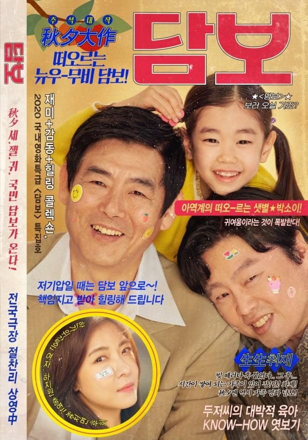 영화 '담보' 포스터. /사진제공=CJ엔터테인먼트