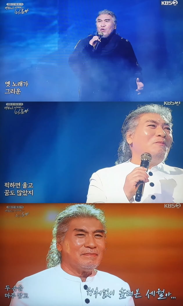 /사진=KBS 2TV '대한민국 어게인 나훈아' 방송화면