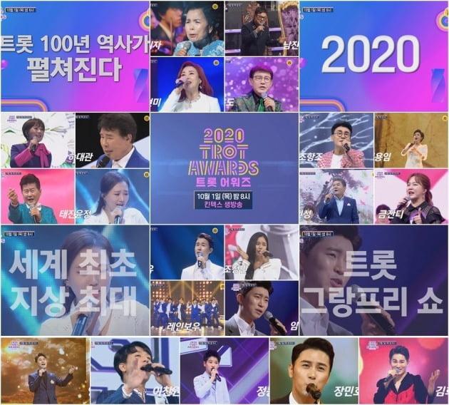 /사진=TV조선 '2020 트롯 어워즈' 예고편