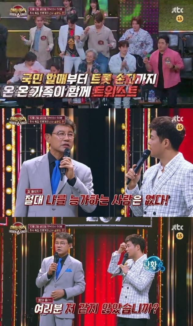 '히든싱어6' 설운도편 예고/ 사진=JTBC 제공