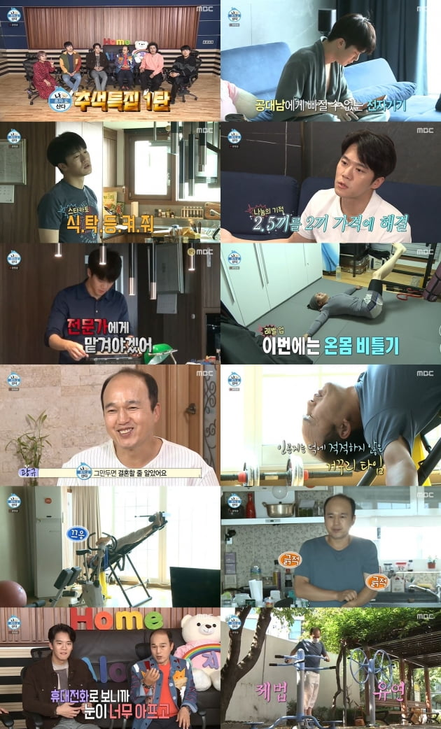 '나 혼자 산다' 하석진·김광규 /사진=MBC 방송화면 캡처