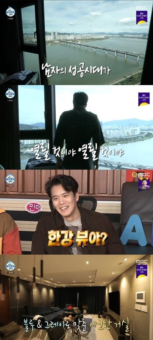 '나 혼자 산다' 하석진, 한강뷰 아파트 공개 /사진=MBC 방송화면 캡처