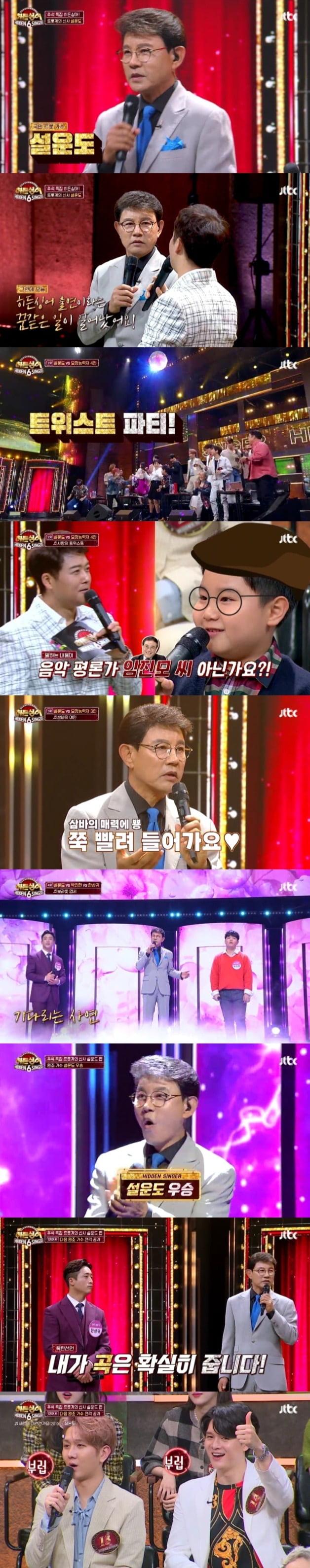 '히든싱어6' 설운도 우승 /사진=JTBC 방송화면 캡처