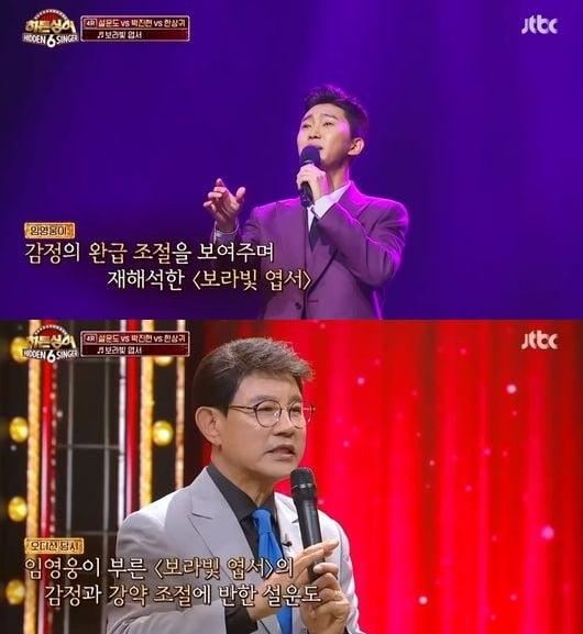 '히든싱어6' 설운도, 임영웅 극찬 /사진=JTBC 방송화면 캡처
