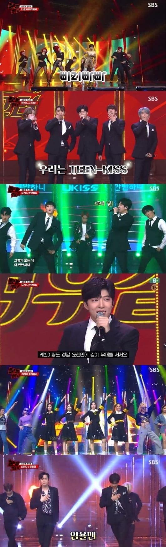 '문명특급-숨듣명 콘서트' /사진=SBS 방송화면 캡처
