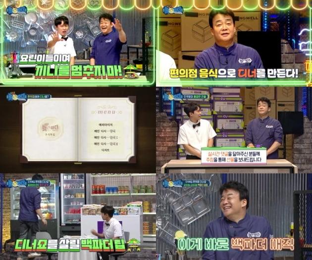 '백파더 편의점 디너쇼' /사진=MBC 제공