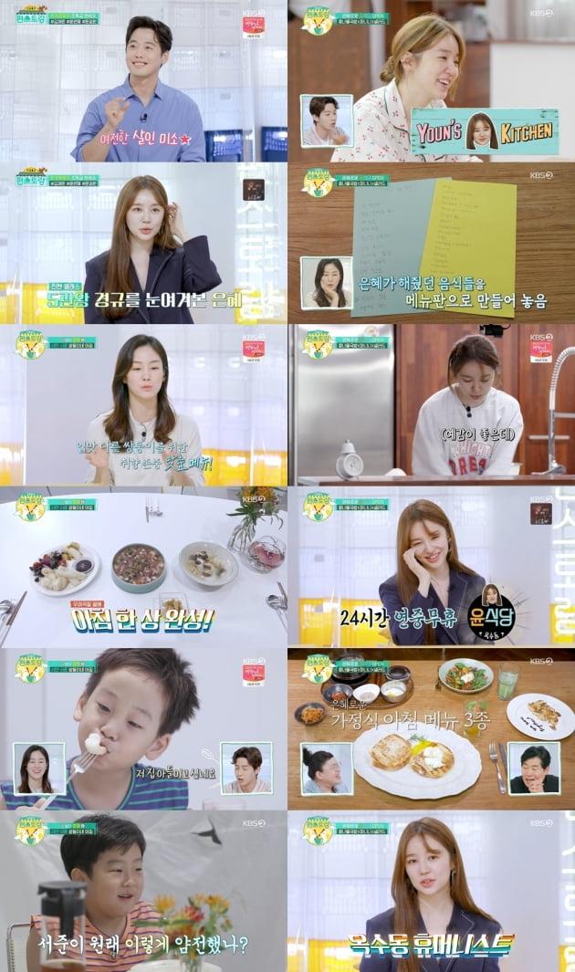 '편스토랑' 윤은혜, 한식·양식·베이킹까지 섭렵 '옥수동 윤식당' /사진=KBS2 방송화면 캡처