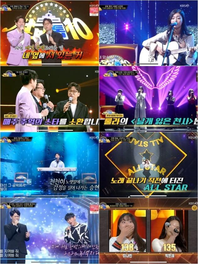 '전교톱10' /사진=KBS2 방송화면 캡처