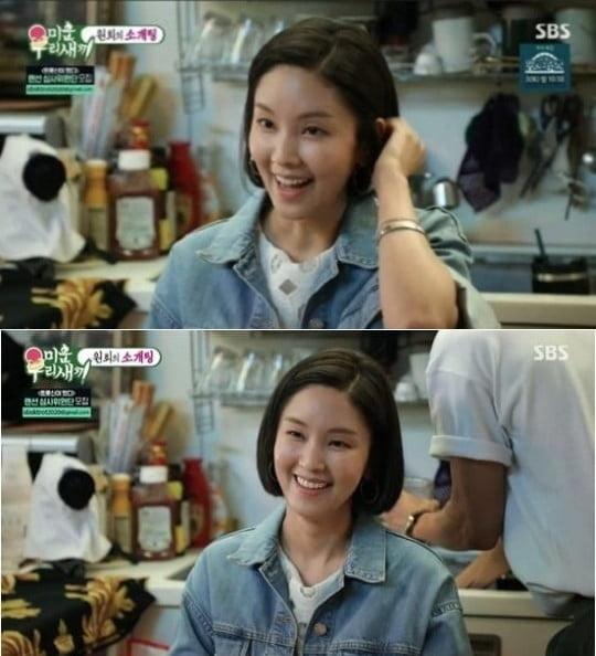 '미운우리새끼' 황소희./ 사진=SBS 방송화면