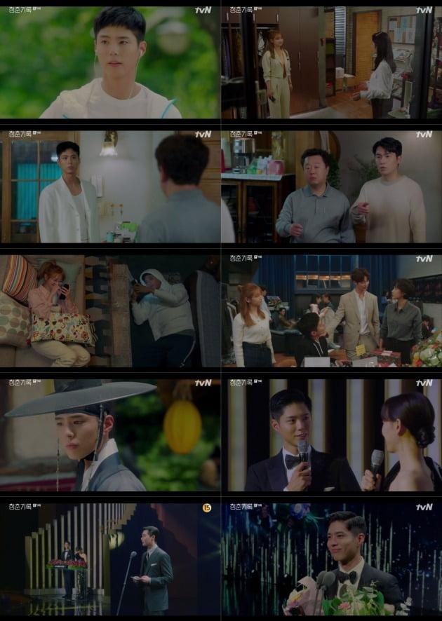 사진= tvN '청춘기록' 방송 화면.