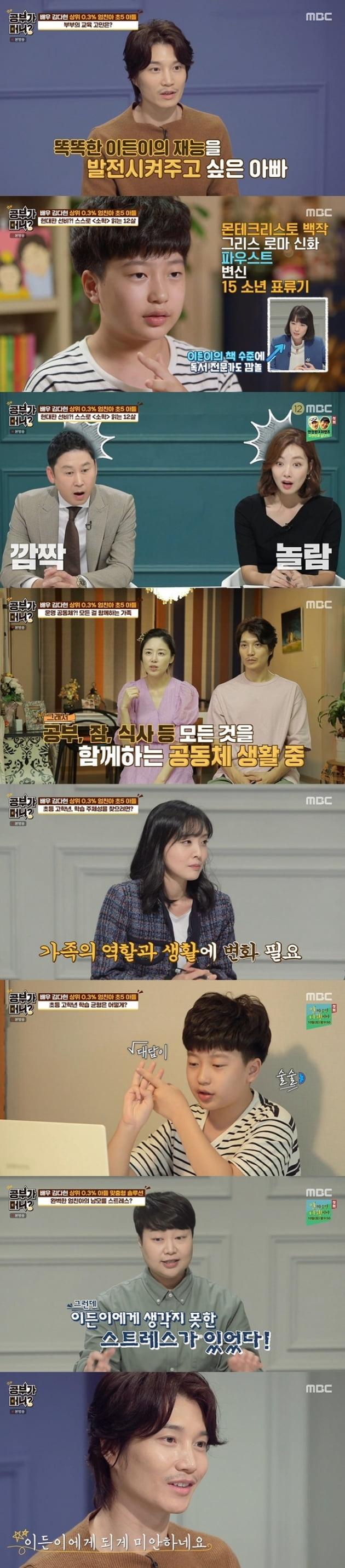 '공부가 머니' 김다현 출연 /사진=MBC 방송화면 캡처