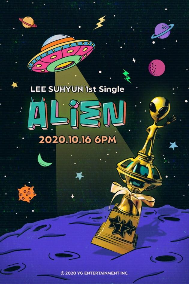 AKMU(악동뮤지션) 이수현 솔로 데뷔 타이틀 포스터 / 사진제공=YG엔터테인먼트