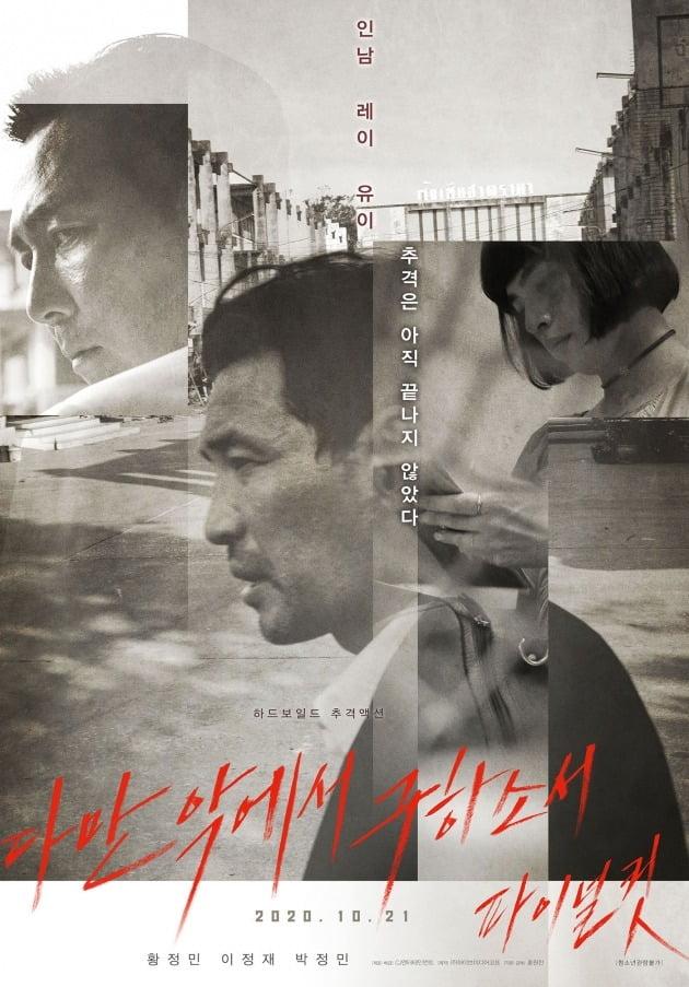 영화 '다만 악에서 구하소서 파이널컷' 포스터 / 사진제공=CJ엔터테인먼트