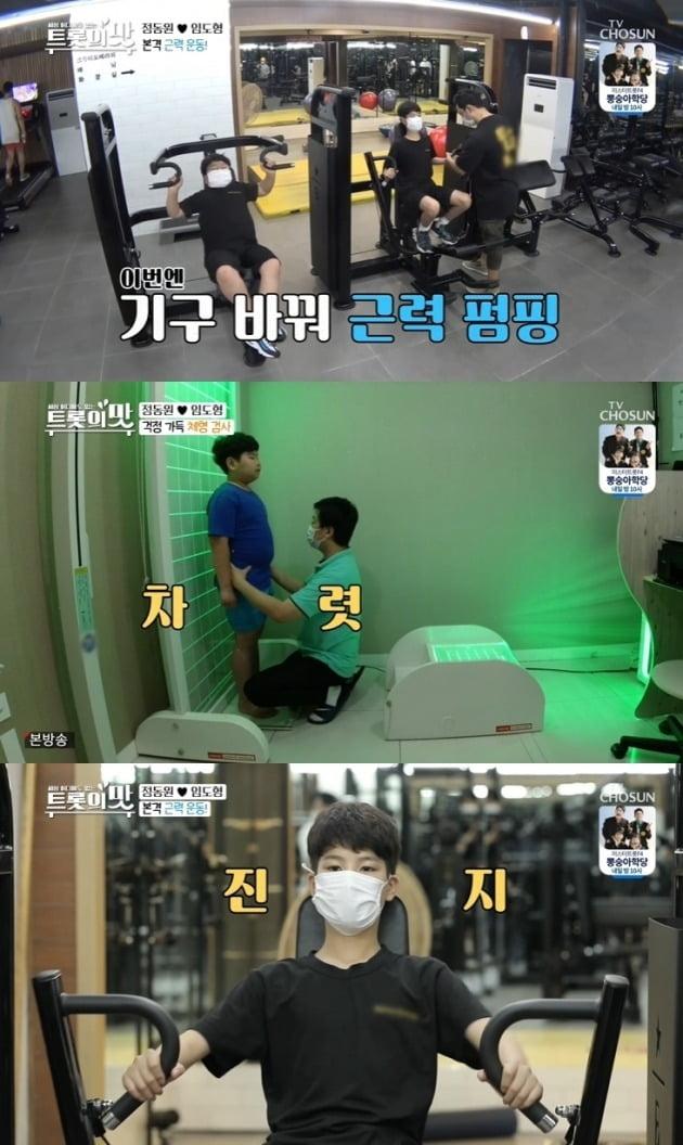 사진= TV조선 '아내의 맛' 방송 화면.
