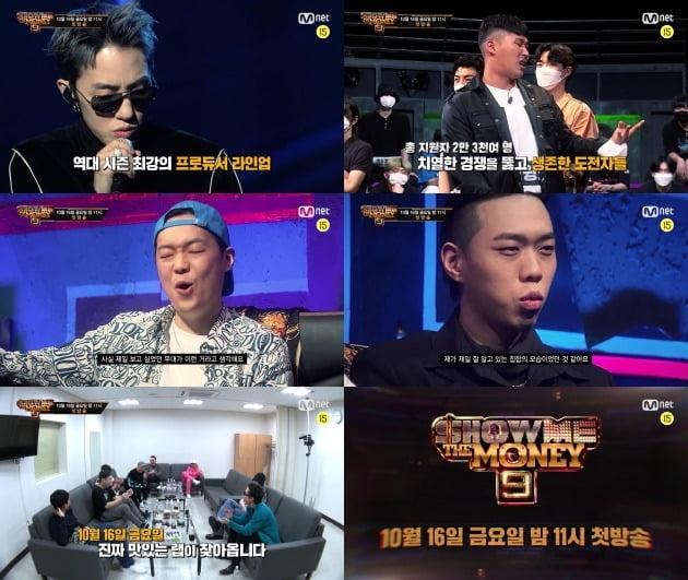 '쇼미더머니9' 예고 영상./사진제공=Mnet