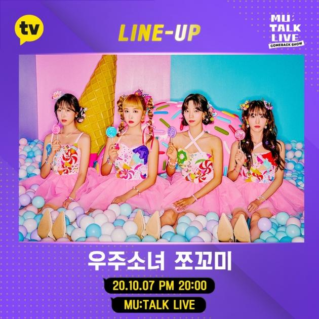 우주소녀 쪼꼬미, '흥칫뿡' 무대 오늘(7일) '컴백쇼 뮤톡 라이브'서 최초 공개