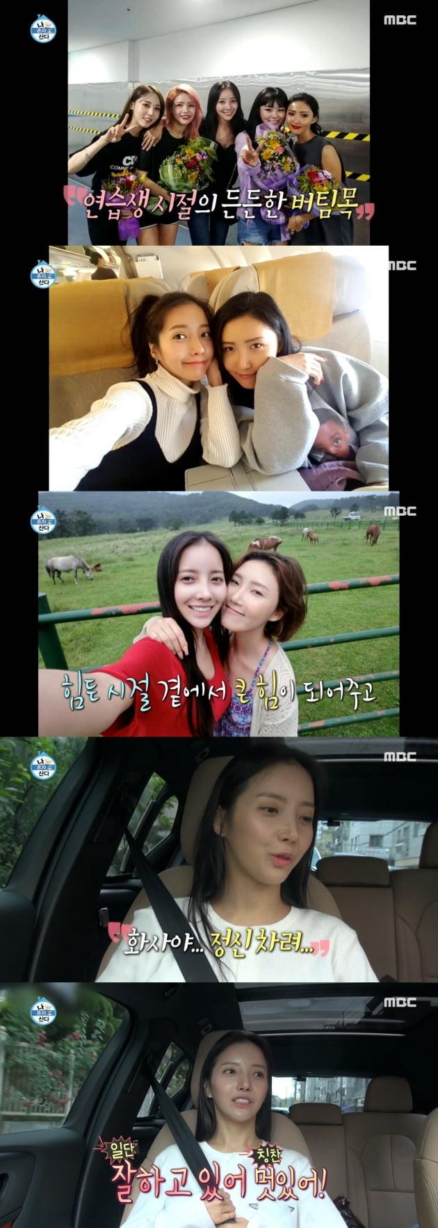 지난해 7월 방송된 '나 혼자 산다'에 출연한 최수정/ 사진=MBC 캡처