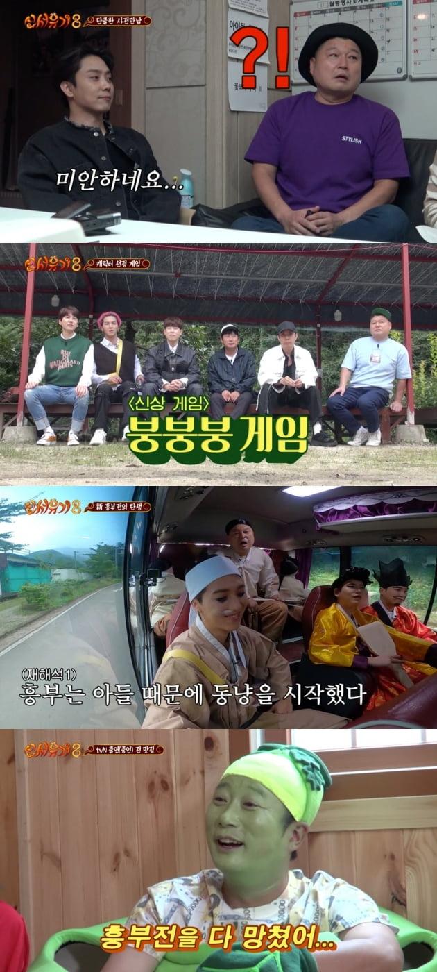 '신서유기8' /사진=tvN